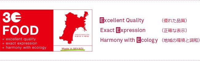 3E FOOD Excellent Quality(優れた品質)Exact Expression(正確な表示)Harmony with Ecology (地域の環境と調和)