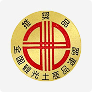 gozzo、gozzo musubiは、全国推奨観光土産品としても認められております。